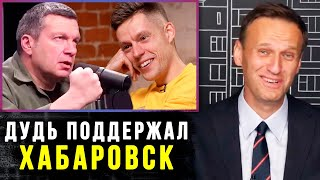 Соловьев НАЕХАЛ на Дудя за ПОДДЕРЖКУ Хабаровска | Алексей Навальный