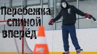Перебежка СПИНОЙ на коньках | Обучение катанию на коньках | (Перезалито)