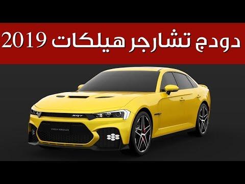 2019 Dodge Charger Hellcat دودج تشارجر هيلكات 2019 الشكل المتوقع   سعودي أوتو