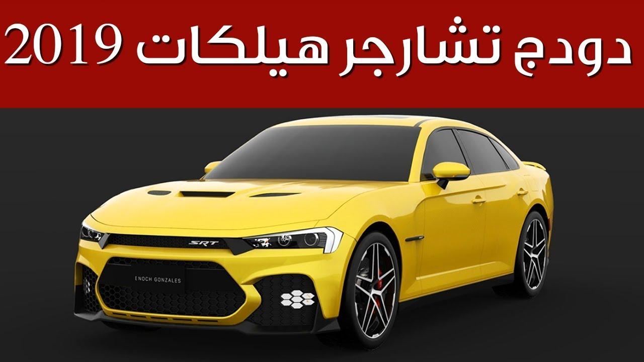 2019 Dodge Charger Hellcat دودج تشارجر هيلكات 2019 الشكل المتوقع | سعودي أوتو