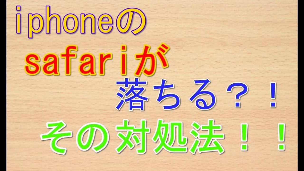 iphoneのiOS safariがすぐ落ちる?検索できない?5Sも6も?!原因と対処法!