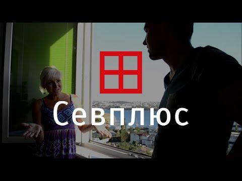 Отзыв по остеклению окнами ПВХ балкона в Севастополе. Видео