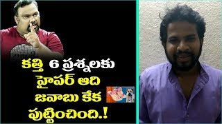 Hyper Aadi Superb Answers to Kathi Mahesh Questions on Poonam Kaur | Pawan Kalyan || Kona Venkat |