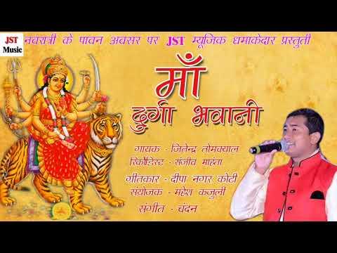 Latest kumauni bhajan mp3 Maa Durga Bhawani by Jitendra Tomkyal