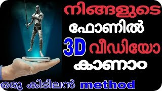 How To Make 3D Hologram Projector - No Glasses (MALAYALAM) mobile & tricks
