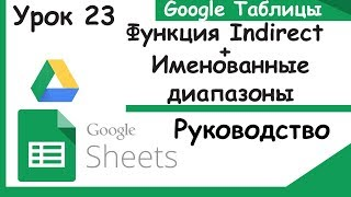 Google таблицы.Именованные диапазоны и функция Indirect.(Google sheets/Exel). Урок 23.