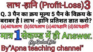 Labh or hani tricks hindi me, by Apna Teaching channel, Rahul Sir