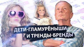 Михаил Задорнов - Дети-гламуреныши и тренды-бренды