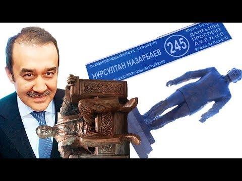Памятники Назарбаева снесут. Улицы переименуют / БАСЕ