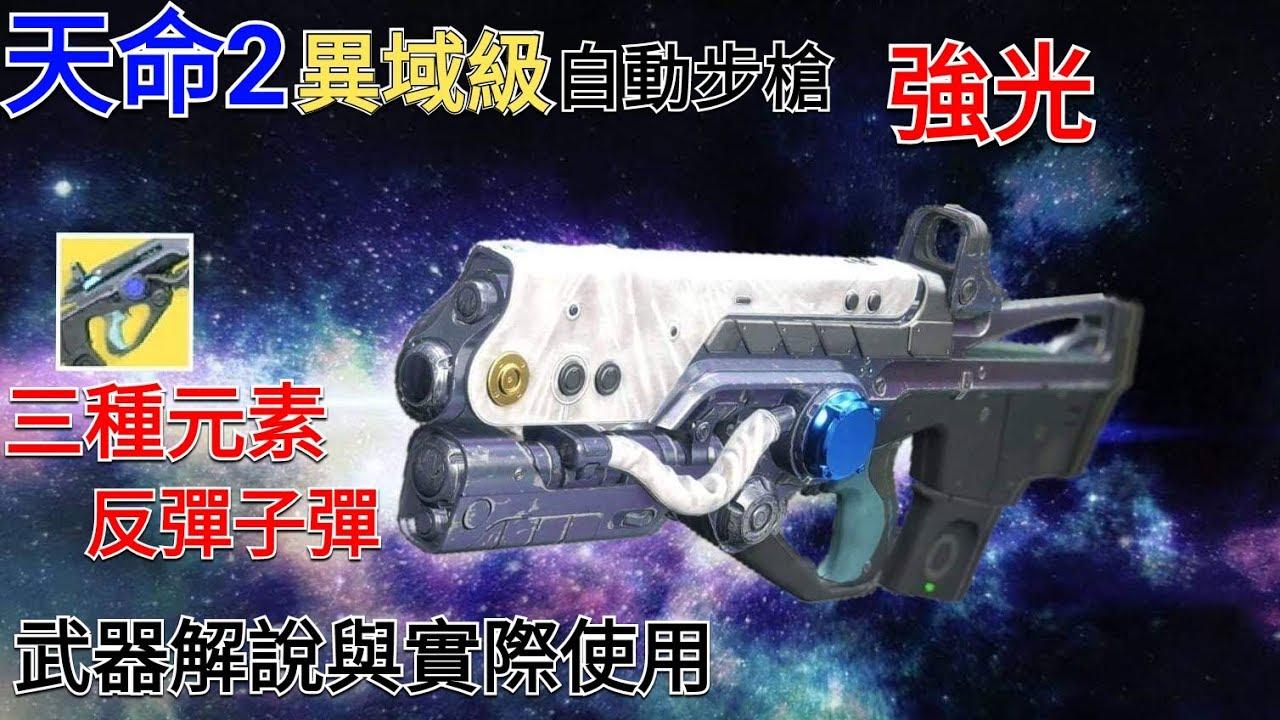 強 武器 Destiny2