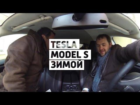 тест драйв tesla model s в россии