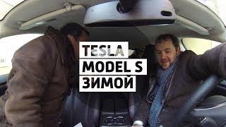 Tesla Model S. Зимний тест - Большой тест-драйв (видеоверсия) / Big Test Drive