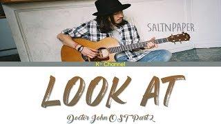 Look At - 솔튼페이퍼 SALTNPAPER 의사 요한 (Doctor John) OST Part 2 Lyrics 가사   English