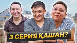 Карапайым Кайрат | Кумыс батырма | 3-ші серия Кашан???