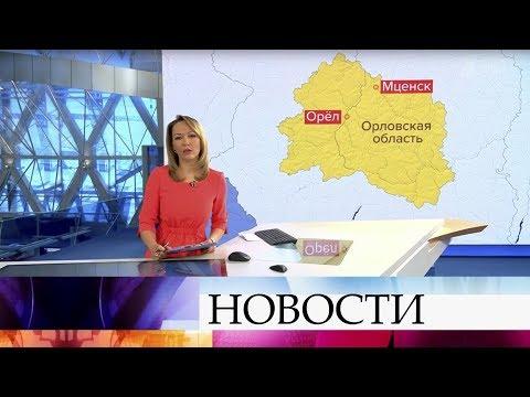Выпуск новостей в 12:00 от 31.01.2020