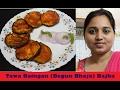 Tawa Baingan Recipe - Tawa fry eggplant - Begun Bhaja Recipe - Bihari Baingan Bajka -  बैंगन भाजा