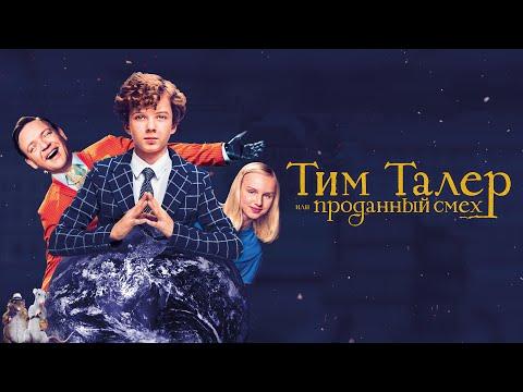 Тим Талер, или Проданный смех. Трейлер