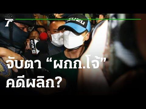 จับตาผกก.โจ้ คดีผลิก? : ขีดเส้นใต้เมืองไทย   30-08-64   ข่าวเที่ยงไทยรัฐ