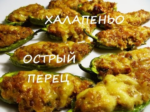 Фаршированный острый перец Халапеньо. Stuffed hot peppers Jalapeno.