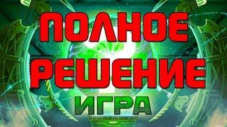 """Полное решение квеста """"Игра"""" Танки Онлайн"""