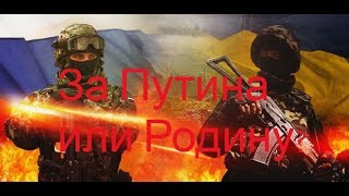 Если завтра война, Китай, НАТО, Украина