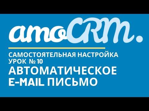 AmoCRM Урок 10. Автоматическое E-mail письмо// уроки амоцрм // AmoCRM самостоятельно