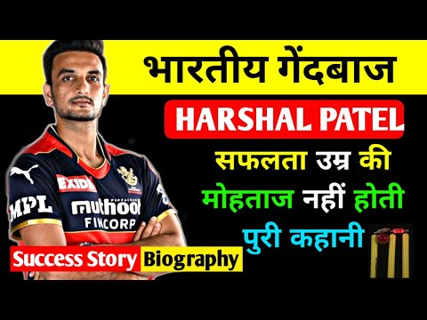 Harshal Patel Biography | Lifestyle | Indian bowler | Success Story | Income | ipl 2021