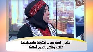 امتياز المغربي .. زيتونة فلسطينية تكتب وتنتج وتخرج أفلامًا - سيرة مبدع