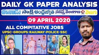 Daily GK News Paper Analysis in Telugu | GK Paper Analysis in Telugu | 09-04-2020 all Paper Analysis