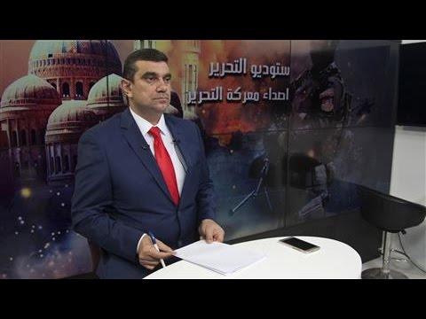 Iraqi TV Provides Glimpse Inside ISIS-Held Mosul