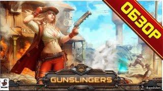 Gunslingers | Горячие головы - Обзор