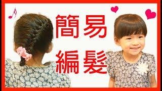【教學】媽咪必學[三股辮側編髮]!超簡單小朋友編髮|3分鐘完成簡單編髮|快速編髮|LADY款|FG