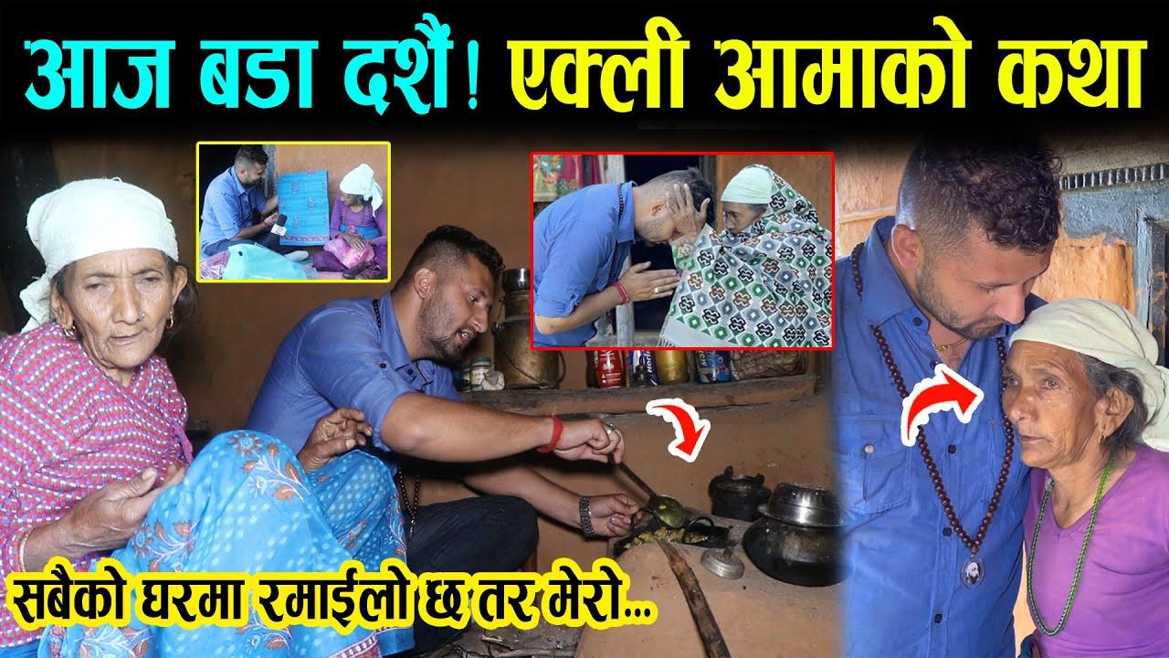 आज बडा दशैँ ।। एक्ली आमाको रुवाउने कथा , घरमा पुग्दा चल्यो रुवाबासी Dashain Special Story Saili Aama