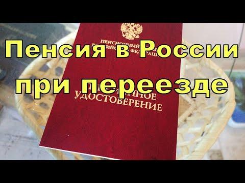 Пенсия в России при переезде из Казахстана. Новости Казахстана