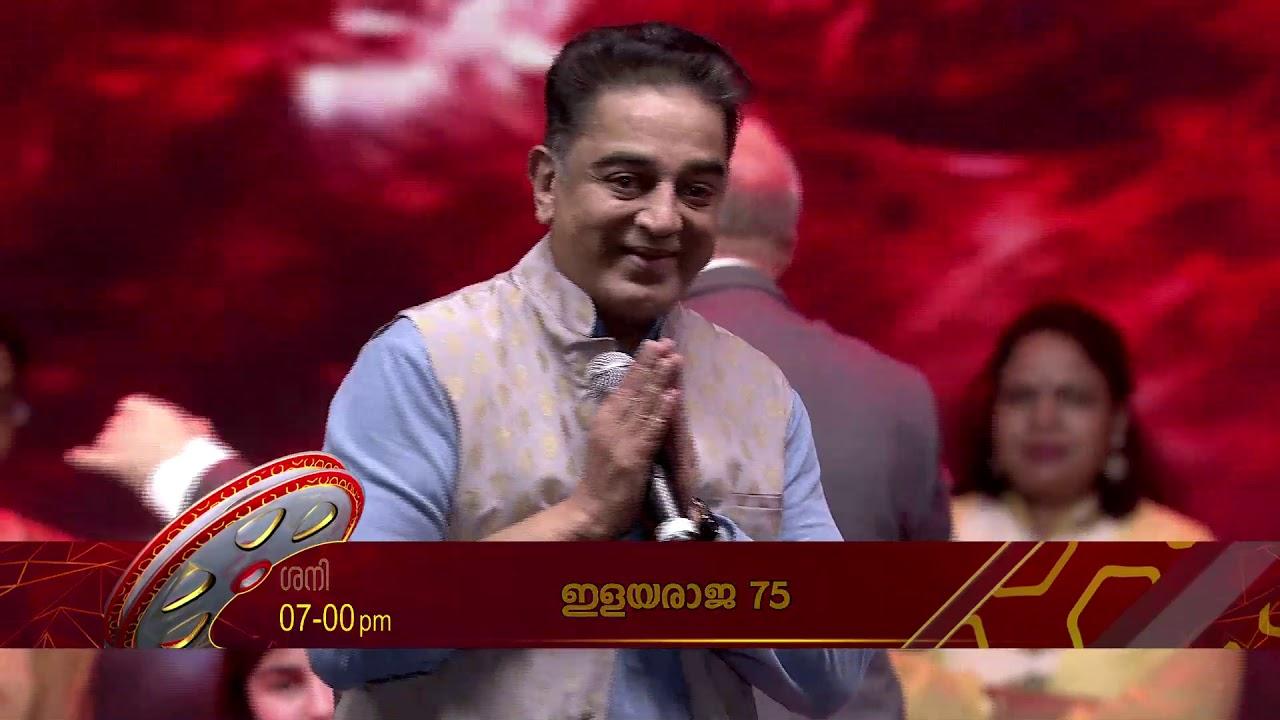Ilaiyaraaja 75 Promo | Saturday at 7pm | Surya tv