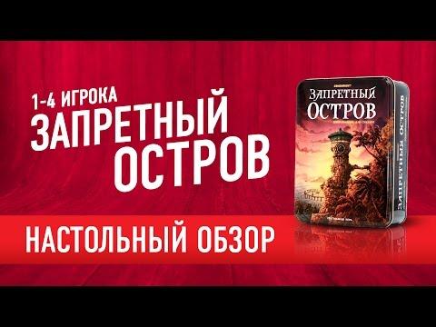Настольная игра «ЗАПРЕТНЫЙ ОСТРОВ». Обзор //