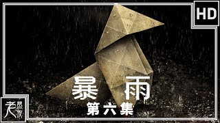 【暴雨殺機】PS4重製版 中文劇情影集 #6 - Heavy Rain - 暴雨 - 高畫質遊戲影片