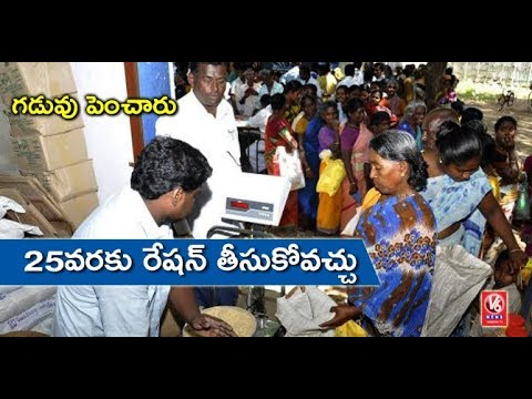 Civil Supplies Officers Extend Ration Rice Distribution Time To 25th January   V6 News