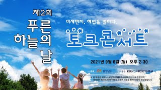 제2회 푸른 하늘의 날 토크 콘서트 - 미세먼지, 해법…