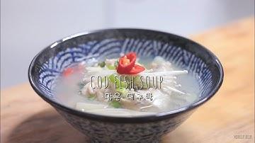 담백하고 시원한 국물 맑은대구탕 / cod fish soup