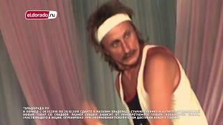 Смотреть Галыгин в ретро рекламе Эльдорадо онлайн