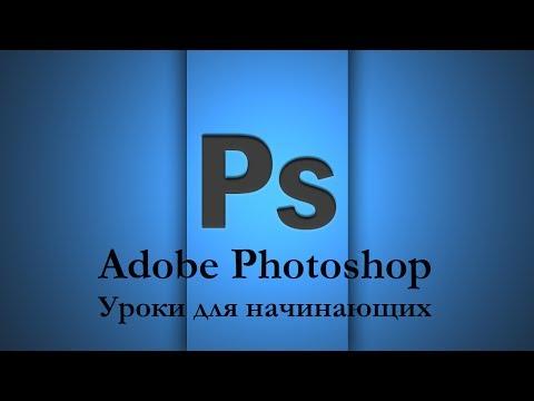 Фотошоп для начинающих. Урок 1 - Знакомство с интерфейсом фотошопа