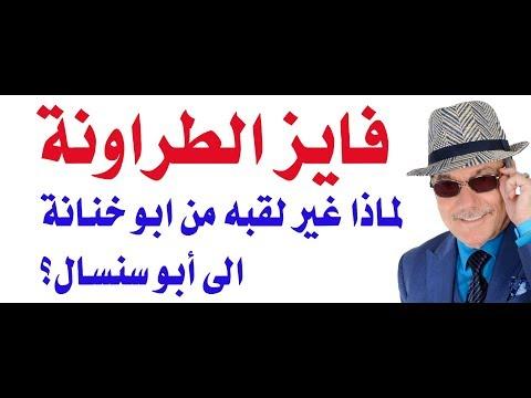 د.أسامة فوزي # 1520 - كتاب رئيس الوزراء فايز طراونة ابو خنانة يثير تساؤلات كثيرة في الاردن