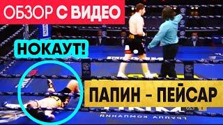 НОКАУТ! Алексей ПАПИН – Вацлав ПЕЙСАР обзор боя | бой Папин Пейсар Прямой эфир | Shamo Boxing 59