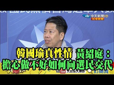 【精彩】韓真性情 黃紹庭:唯一擔心做不好 如何向選民交代