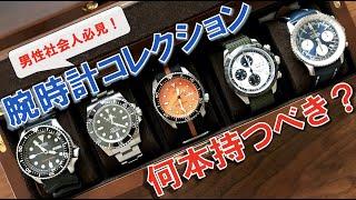 理想と現実に揺れる男性社会人へ。 難題の「腕時計コレクションの最適本数」を考えてみました。 その他の趣味の方も参考になれば嬉しいです。 毎週水・金・日曜日の18 ...