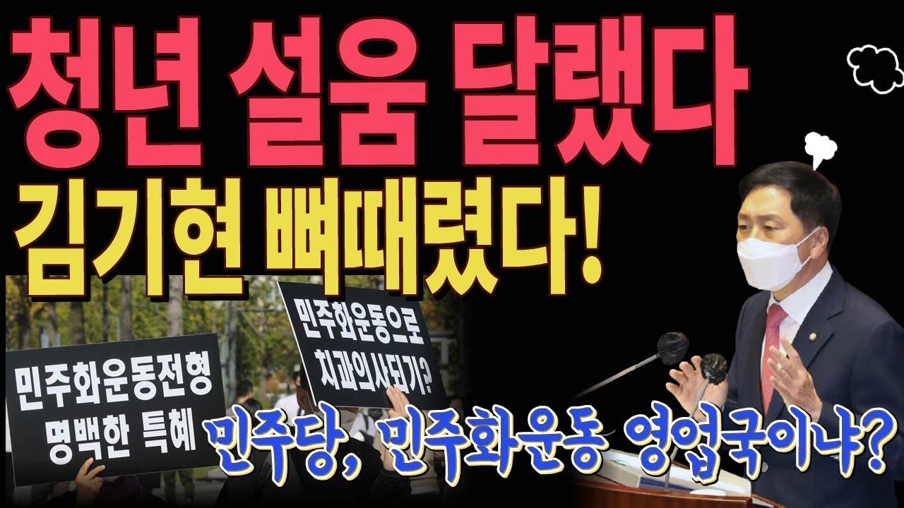 김기현 민주화 전형에 뼈때렸다, 청년들 설움 달래!