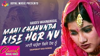 Hardev Mahinanagal | Mahi Chahunda Kise Hor Nu | Official Goyal Music | Punjabi Sad Song