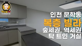 [닥터빌]인천 문학동/…