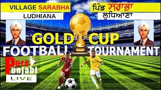🔴[LIVE] ਫੁੱਟਬਾਲ ਗੋਲਡ ਕੱਪ ਪਿੰਡ ਸਰਾਭਾ ਲੁਧਿਆਣਾ  FOOTBALL GOLD CUP TOURNAMENT SARABHA(LDH) 15-11-2018